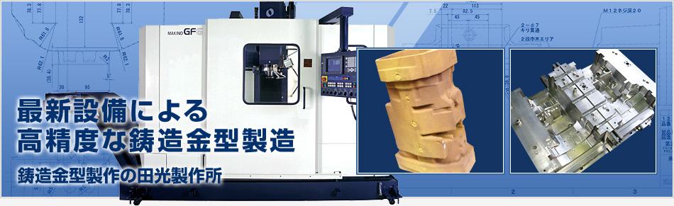 最新設備による高精度な鋳造金型製造|鋳造金型製作の田光製作所